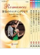 ハーレクイン・ロマンスセット26(ハーレクイン・デジタルセット)