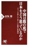 中国は腹の底で日本をどう思っているのか(PHP新書)
