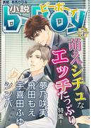 小説b-Boy 萌えシチュなエッチたっぷり特集!(2015年5月号)(小b)