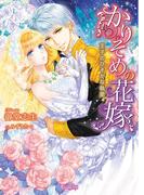 かりそめの花嫁~王子のひそかな執愛~(ヴァニラ文庫)