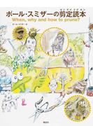 ポール・スミザーの剪定読本 When,why and how to prune?