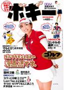 ゴルフダイジェストコミック ボギー 2015年8月号