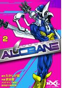 ALCBANE【アルクベイン】 (2)(ヒーロークロスライン)