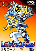 レイズマン・ゼロ (3)(ヒーロークロスライン)