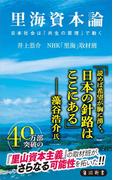 里海資本論 日本社会は「共生の原理」で動く(角川新書)