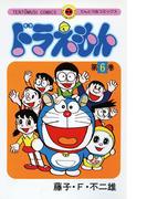 ドラえもん 6(てんとう虫コミックス)