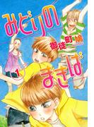 みどりのまきば(1)(WINGS COMICS(ウィングスコミックス))