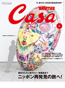 Casa BRUTUS (カーサ・ブルータス) 2015年 8月号(Casa BRUTUS)