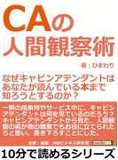 CAの人間観察術。なぜキャビンアテンダントは、あなたが読んでいる本まで知ろうとするのか?