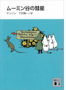 【セット商品】『新装版 ムーミン』シリーズ8冊+『小さなトロールと大きな洪水 』セット(講談社文庫)