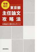 東京都主任論文攻略法 合格論文の書き方とポイント 増補改訂