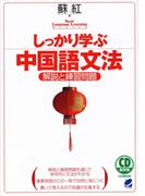 しっかり学ぶ中国語文法(音声付)