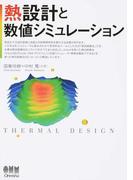 熱設計と数値シミュレーション