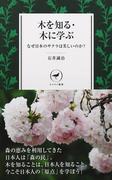 木を知る・木に学ぶ なぜ日本のサクラは美しいのか?