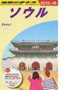 地球の歩き方 2015〜16 D13 ソウル