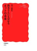鈴木さんにも分かるネットの未来(岩波新書)
