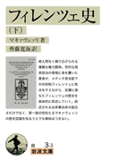 フィレンツェ史 (下)(岩波文庫)