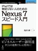 iPadでは物足りない人のためのNexus 7スピード入門