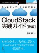 CloudStack実践ガイド[後編]