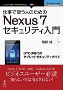 仕事で使う人のためのNexus 7セキュリティ入門