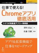 【期間限定価格】仕事で使える!Chromeアプリ徹底活用 シナリオ別厳選アプリ一挙解説