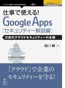 【期間限定価格】仕事で使える!Google Apps セキュリティー解説編 次世代クラウドセキュリティーの全貌