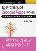 【期間限定価格】仕事で使える!GoogleApps導入編 次世代クラウドグループウェアの全貌