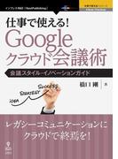 【期間限定価格】仕事で使える!Google クラウド会議術 会議スタイル・イノベーションガイド