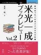 米光一成ブックレビュー Vol.2