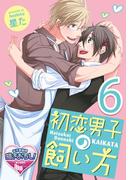 初恋男子の飼い方6(♂BL♂らぶらぶコミックス)