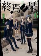 終焉ノ栞 6(ジーンシリーズ)