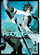 煉獄のトリスアギオン 1(MFC ジーンピクシブシリーズ)