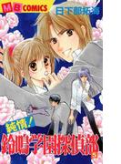 純情!鈴鳴学園探偵部5(MBコミックス)