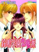 鈴鳴学園恋愛派(MBコミックス)