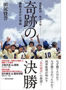 高校野球・地方大会 奇跡の決勝 勝敗を分けた理由(単行本(KADOKAWA / 角川マガジンズ))