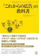 「これからの広告」の教科書