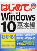 はじめてのWindows 10 基本編