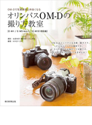 OM-Dで写真表現と仲良くなる オリンパスOM-Dの撮り方教室(朝日新聞出版)