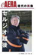 現代の肖像 セルジオ越後(朝日新聞出版)