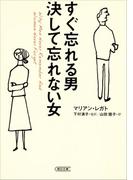 すぐ忘れる男 決して忘れない女(朝日文庫)