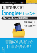 【期間限定価格】仕事で使える!Googleドキュメント Chromebookビジネス活用術