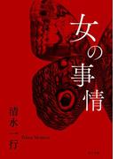 女の事情(角川文庫)