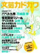 文芸カドカワ 2015年8月号(文芸カドカワ)