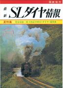 【鉄道ダイヤ情報 復刻シリーズ】4 SLダイヤ情報 夏特集 完全収録;49.4改正の時刻・ダイヤ・運用表