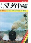 【鉄道ダイヤ情報 復刻シリーズ】6 SLダイヤ情報 春夏特集 完全収録;50.3以後の時刻・ダイヤ・運用表