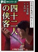 夢幻∞シリーズ 百夜・百鬼夜行帖35 四十二人の侠客(九十九神曼荼羅シリーズ)