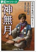 夢幻∞シリーズ 百夜・百鬼夜行帖36 神無月(九十九神曼荼羅シリーズ)