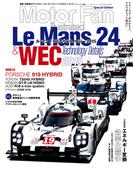 MFi特別編集ル・マン/WECのテクノロジー 2015(Motor Fan別冊)