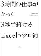 【期間限定価格】3時間の仕事がたった3秒で終わるExcelマクロ術(仕事の教科書BOOKS)