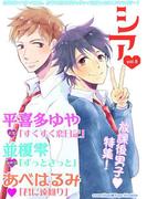シア vol.9 放課後男子特集!(シア)